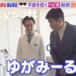 【動画】姿勢分析ソフトゆがみーるLiteのTV放送01