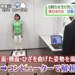 【動画】姿勢分析ソフトゆがみーるLiteのTV放送02