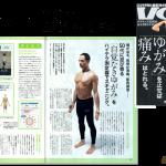 ゆがみーる雑誌掲載事例02 / VOLT