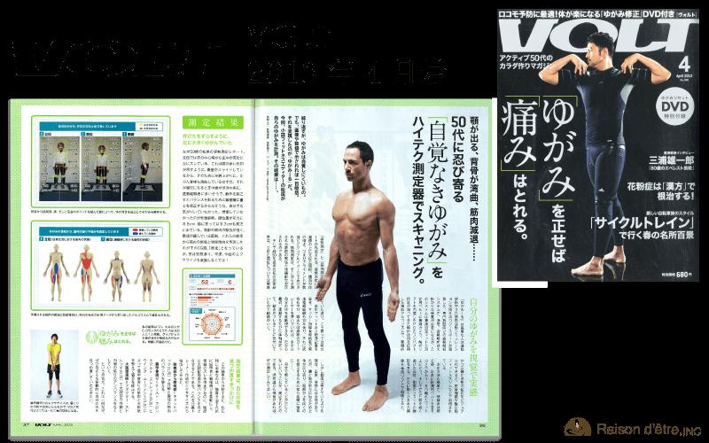 ゆがみーる雑誌掲載事例VOLT