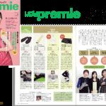 ゆがみーる雑誌掲載事例03 / 日経ヘルスpremie
