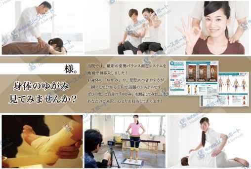 ゆがみーるセールスレター02-1